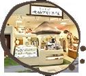 大仏プリン イオンモール登美ヶ丘店